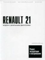 Renault 21 (Рено 21). Руководство по ремонту, инструкция по эксплуатации. Модели с 1986 года выпуска, оборудованные дизельными двигателями.