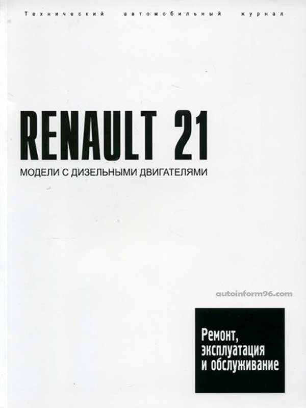 руководство по ремонту,renault 21