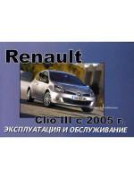 Renault Clio III (Рено Клио 3). Инструкция по эксплуатации, техническое обслуживание. Модели с 2005 года выпуска, оборудованные бензиновыми двигателями