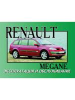 Renault Megane (Рено Меган). Инструкция по эксплуатации, техническое обслуживание. Модели с 2003 года выпуска, оборудованные бензиновыми и дизельными двигателями