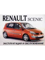 Renault Scenic (Рено Сценик). Инструкция по эксплуатации, техническое обслуживание. Модели с 2003 года выпуска, оборудованные бензиновыми и дизельными двигателями