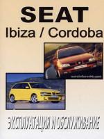 Seat Ibiza / Cordoba (Сеат Ибица / Кордоба). Инструкция по эксплуатации, техническое обслуживание. Модели с 2001 года выпуска, оборудованные бензиновыми и дизельными двигателями