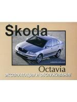 Skoda Octavia A5 (Шкода Октавия А5). Инструкция по эксплуатации, техническое обслуживание. Модели с 2005 года выпуска, оборудованные бензиновыми и дизельными двигателями