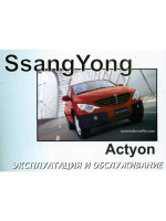 Ssang Yong Actyon (Санг Йонг Актион). Инструкция по эксплуатации, техническое обслуживание. Модели с 2006 года выпуска, оборудованные бензиновыми и дизельными двигателями