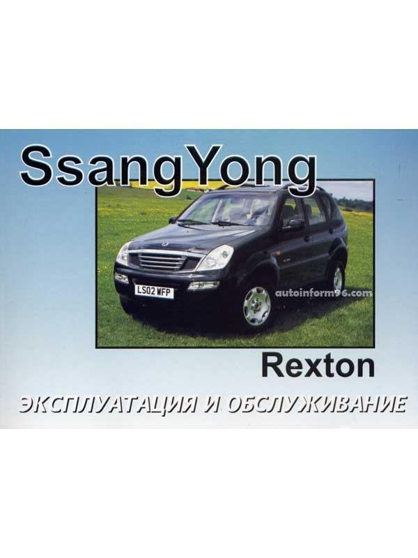 Санг йонг рекстон ремонт