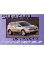Subaru B9 Tribeca (Субару Б9 Трибека). Инструкция по эксплуатации, техническое обслуживание. Модели с 2005 года выпуска, оборудованные бензиновыми двигателями