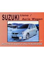 Suzuki Liana / Aerio Wagon (Сузуки Лиана / Эрио Вэгон). Инструкция по эксплуатации, техническое обслуживание. Модели с 2001 года выпуска, оборудованные бензиновыми двигателями