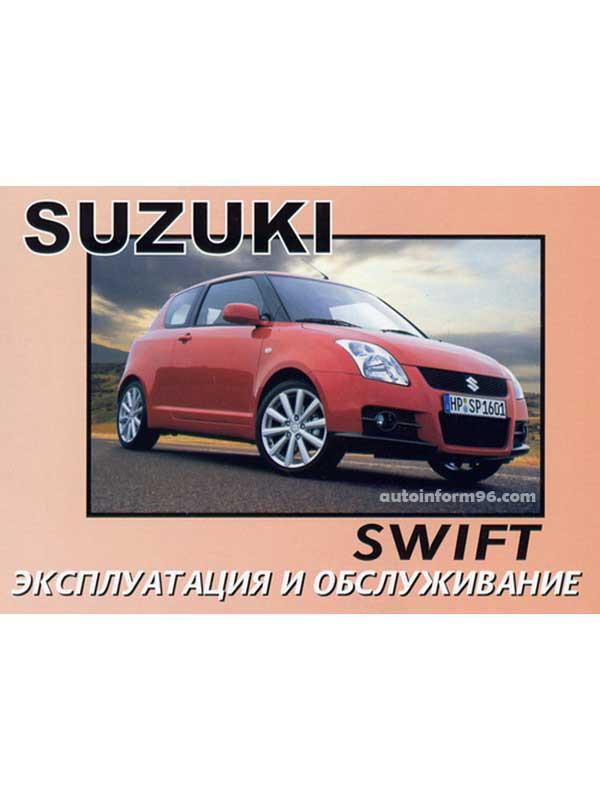 Книга по Ремонту Suzuki Swift