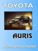 Toyota Auris (Тойота Аурис). Инструкция по эксплуатации, техническое обслуживание. Модели с 2007 года выпуска, оборудованные бензиновыми и дизельными двигателями