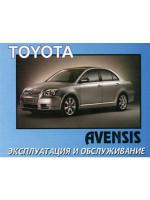 Toyota Avensis (Тойота Авенсис). Инструкция по эксплуатации, техническое обслуживание. Модели с 2003 года выпуска, оборудованные бензиновыми двигателями