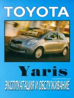 Toyota Yaris / Vitz (Тойота Ярис / Витц). Инструкция по эксплуатации, техническое обслуживание. Модели с 2005 года выпуска, оборудованные бензиновыми и дизельными двигателями