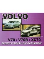 Volvo V70 / V70R / XC70 (Вольво В70 / В70Р / ХС70). Инструкция по эксплуатации, техническое обслуживание. Модели с 2000 года выпуска, оборудованные бензиновыми и дизельными двигателями