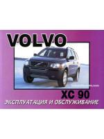 Volvo XC90 (Вольво ХС90). Инструкция по эксплуатации, техническое обслуживание. Модели с 2003 года выпуска, оборудованные бензиновыми и дизельными двигателями