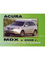 Acura MDX (Акура МДХ). Инструкция по эксплуатации. Модели с 2006 года выпуска
