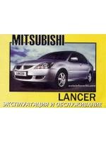 Mitsubishi Lancer (Мицубиси Лансер). Инструкция по эксплуатации, техническое обслуживание. Модели с 2003 года выпуска, оборудованные бензиновыми двигателями