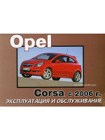 Opel Corsa (Опель Корса). Инструкция по эксплуатации, техническое обслуживание. Модели с 2006 года выпуска, оборудованные бензиновыми и дизельными двигателями