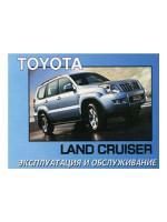 Toyota Land Cruiser Prado 120 (Тойота Ленд Крузер Прадо 120). Инструкция по эксплуатации, техническое обслуживание. Модели с 2002 года выпуска, оборудованные бензиновыми и дизельными двигателями