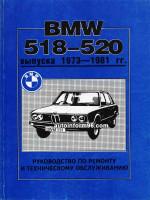 BMW 518-520 (БМВ 518-520). Руководство по ремонту, инструкция по эксплуатации. Модели с 1973 по 1981 год выпуска, оборудованные бензиновыми двигателями