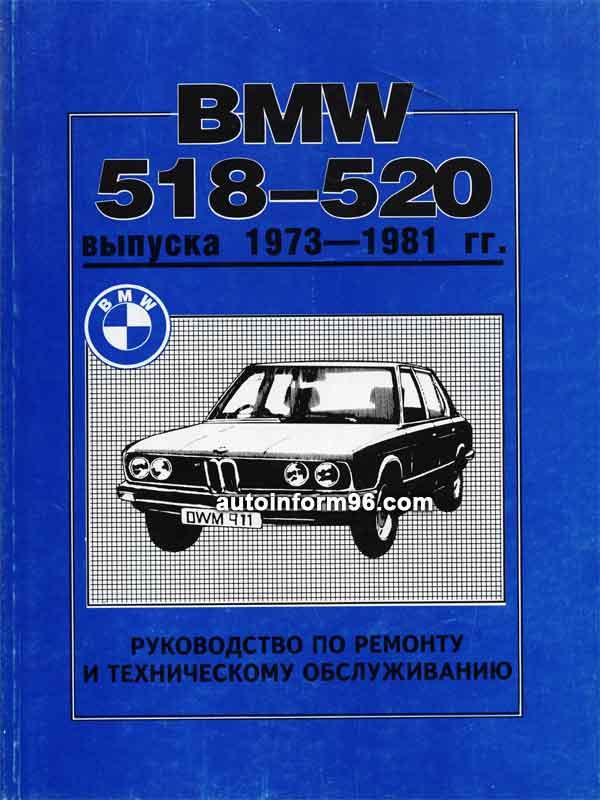 bmw 518 инструкция Руководство