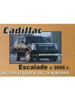Cadillac Escalade (Кадиллак Эскалейд). Инструкция по эксплуатации. Модели с 2006 года выпуска