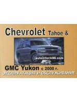Chevrolet Tahoe / GMC Yukon (Шевроле Тахо / ГМС Юкон). Руководство по ремонту, инструкция по эксплуатации. Модели с 2000 года выпуска, оборудованные бензиновыми двигателями