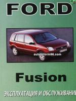 Ford Fusion (Форд Фьюжн). Руководство по эксплуатации и обслуживанию. Модели с 2003 года выпуска, оборудованные бензиновыми и дизельными двигателями.