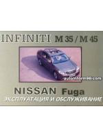 Infiniti M35 / M45 / Nissan Fuga (Инфинити М35 / М45 / Ниссан Фуга). Инструкция по эксплуатации, техническое обслуживание. Модели с 2005 года выпуска, оборудованные бензиновыми двигателями.