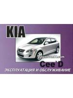 Kia Cee'd (Киа Сид). Инструкция по эксплуатации. Модели с 2006 года выпуска, оборудованные бензиновыми и дизельными двигателями.