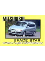 Mitsubishi Space Star (Мицубиси Спэйс Стар). Инструкция по эксплуатации. Модели с 1999 года выпуска, оборудованные бензиновыми и дизельными двигателями