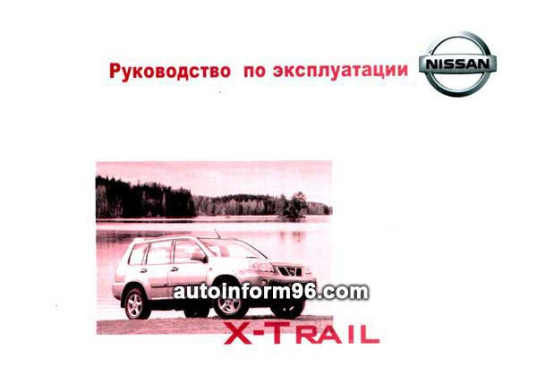 инструкция по эксплуатации автомобиля ниссан х-трейл
