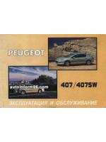 Peugeot 407 / 4075W (Пежо 407 / 4075В). Руководство по эксплуатации и обслуживанию. Модели с 2004 года выпуска, оборудованные бензиновыми и дизельными двигателями