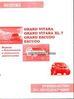 Suzuki Grand Vitara / XL.7 / Escudo (Сузуки Гранд Витара / ХЛ.7 / Эскудо). Руководство по ремонту, инструкция по эксплуатации. Модели с 1997 по 2004 год выпуска, оборудованные бензиновыми двигателями