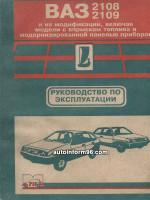 Лада (Ваз) 2108 / 2109 (Lada (VAZ) 2108 / 2109). Инструкция по эксплуатации. Модели, оборудованные бензиновыми двигателями
