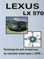 Lexus LX 570 (Лексус ЛХ 570). Руководство для владельца по системе навигации. Модели с 2008 года выпуска, оборудованные бензиновыми двигателями
