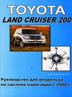 Toyota Land Cruiser 200 (Тойота Ленд Крузер 200). Руководство для владельца по системе навигации. Модели с 2008 года выпуска, оборудованные бензиновыми и дизельными двигателями