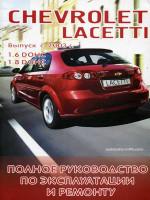 Chevrolet Lacetti / Daewoo Nubira (Шевроле Лачетти / Дэу Нубира). Руководство по ремонту, инструкция по эксплуатации. Модели с 2003 года выпуска, оборудованные бензиновыми двигателями
