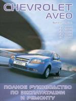 Chevrolet Aveo (Шевроле Авео). Руководство по ремонту, инструкция по эксплуатации. Модели с 2002 года выпуска, оборудованные бензиновыми двигателями