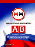 """Экзаменационные билеты для приема теоретических экзаменов на право управления транспортными средствами категории """"A"""" и """"B"""" с комментариями."""