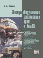 Электрооборудование автомобилей Урал и Камаз.  Руководство для автолюбителя