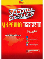 Атлас автодорог Крыма