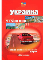 Атлас автомобильных дорог Украины (55 планов городов).