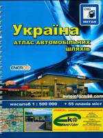 Атлас автомобильных дорог Украины (55 городов)