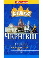 Атлас Черновцов (карманный).