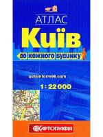 Атлас Киева с каждым домом.