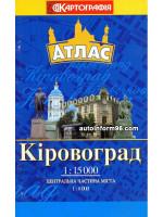 Атлас Кировограда (карманный).