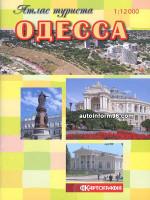 Атлас Одессы