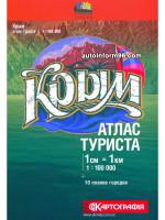 Атлас туриста Крым.