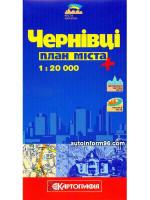 План города Черновцы