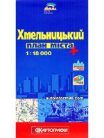 План города Хмельницкий