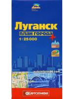 План города Луганск